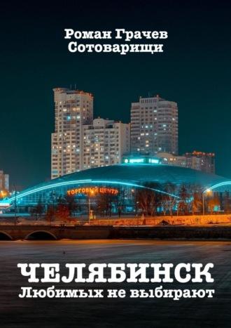 Роман Грачев, Челябинск. Любимых невыбирают
