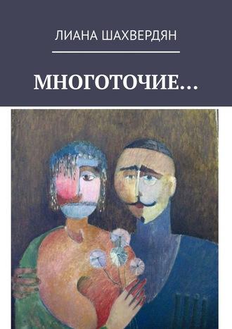 Лиана Шахвердян, Многоточие. Стихи и рассказы