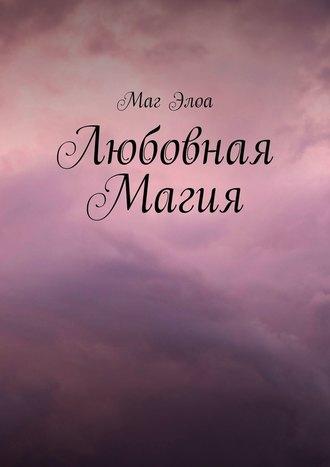 МагЭлоа, Любовная Магия