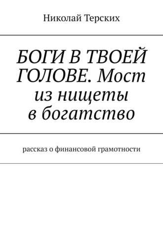 Николай Терских, Боги втвоей голове. Мост изнищеты вбогатство. Рассказ офинансовой грамотности