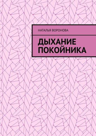Наталья Воронова, Дыхание покойника