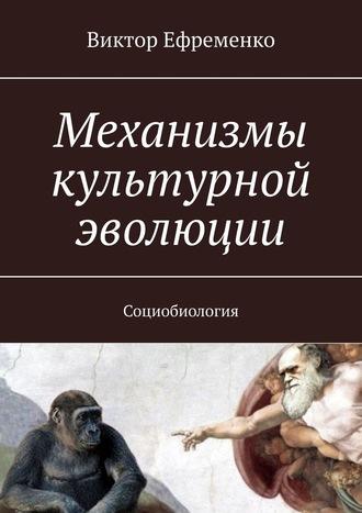 Виктор Ефременко, Механизмы культурной эволюции Homo Sapiens. Социобиология