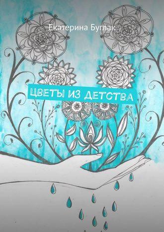 Екатерина Буглак, Цветы издетства. Душевные рассказы