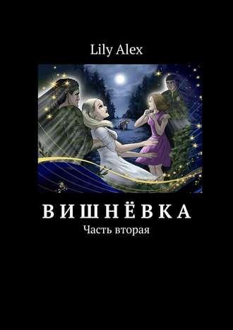 Lily Alex, Вишнёвка. Часть вторая