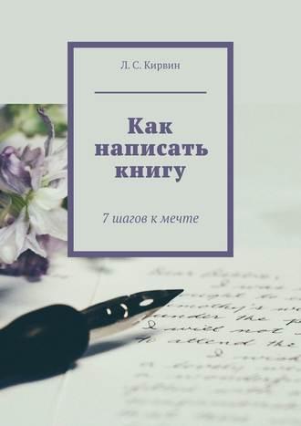 Л. Кирвин, Как написать книгу. 7шагов кмечте