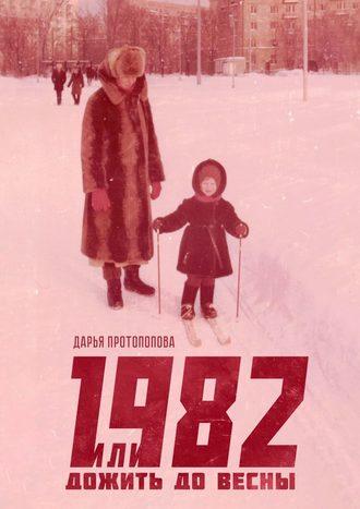 Дарья Протопопова, 1982, илиДожитьдовесны
