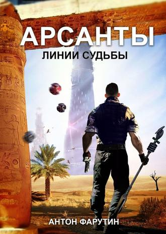 Антон Фарутин, Арсанты. Линии судьбы