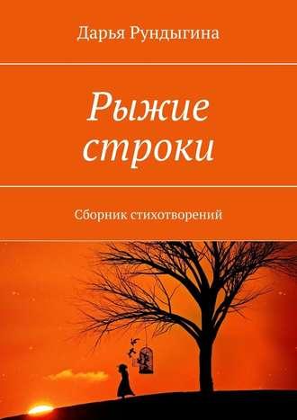 Дарья Рундыгина, Рыжие строки. Сборник стихотворений