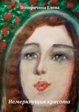 Елена Поторочина, Немеркнущая красота