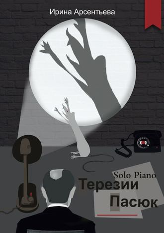 Ирина Арсентьева, Solo Piano Терезии Пасюк