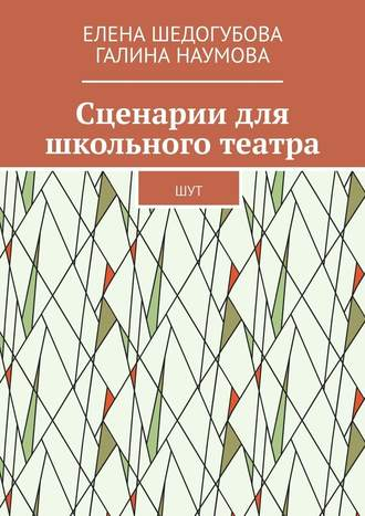 Галина Наумова, Елена Шедогубова, Сценарии для школьного театра. ШУТ