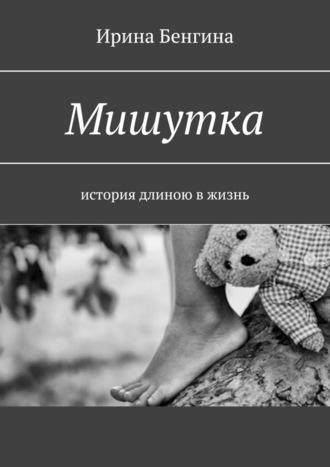 Ирина Бенгина, Мишутка. История длиною вжизнь