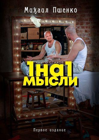 Михаил Пшенко, 1на1. Мысли