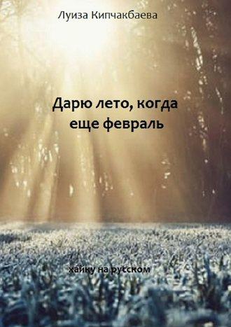 Луиза Кипчакбаева, Дарю лето, когда ещё февраль