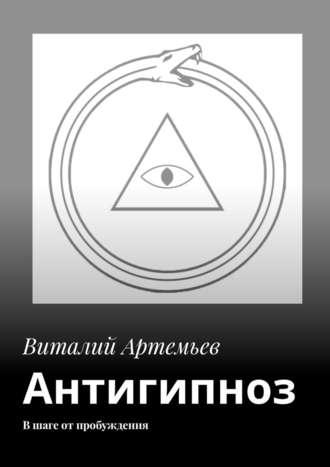 Виталий Артемьев, Антигипноз. Вшаге отпробуждения