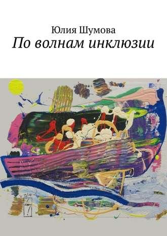 Юлия Шумова, Поволнам инклюзии