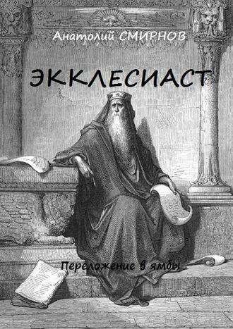 Анатолий Смирнов, Экклесиаст. Переложение в ямбы