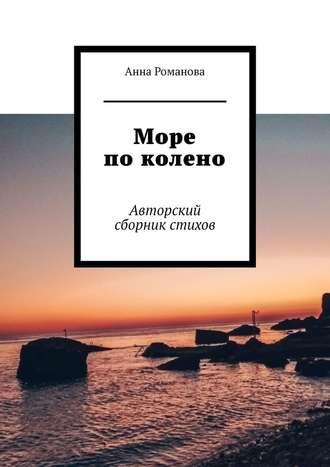 Анна Романова, Море поколено. Авторский сборник стихов
