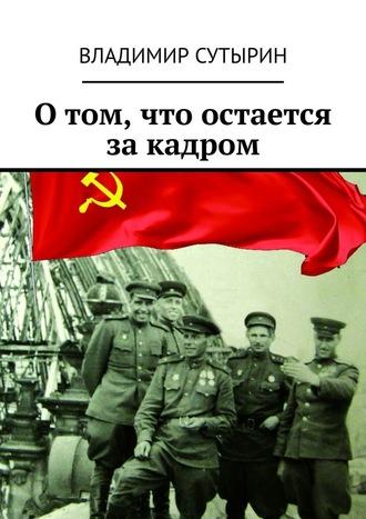 Владимир Сутырин, Отом, что остается закадром