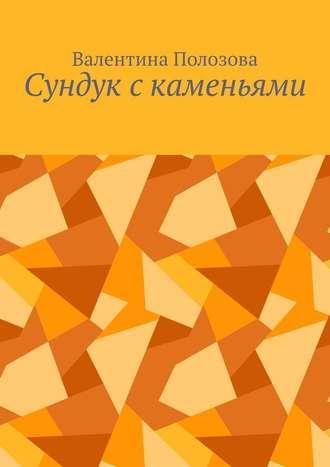 Валентина Полозова, Сундук скаменьями