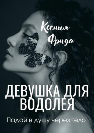 Xenia Freeda, Девушка для водолея