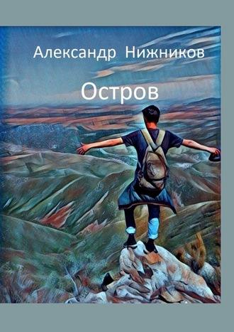Александр Нижников, Остров