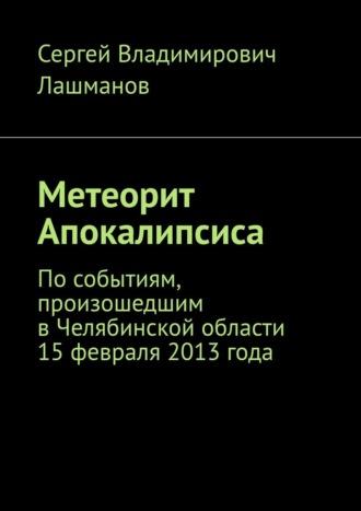 Сергей Лашманов, Метеорит Апокалипсиса. Пособытиям, произошедшим вЧелябинской области 15февраля 2013года