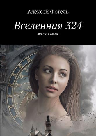 Алексей Фогель, Вселенная324. Любовь и отвага