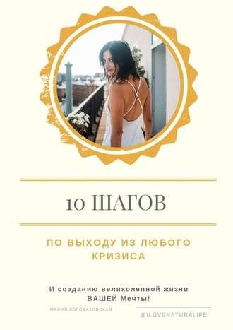 Мария Логоватовская, 10шагов повыходу излюбого кризиса исозданию великолепной жизни ВАШЕЙ мечты