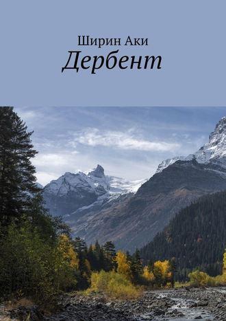 Ширин Аки, Дербент