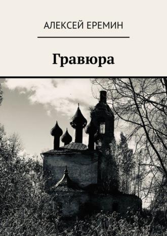 Алексей Еремин, Гравюра