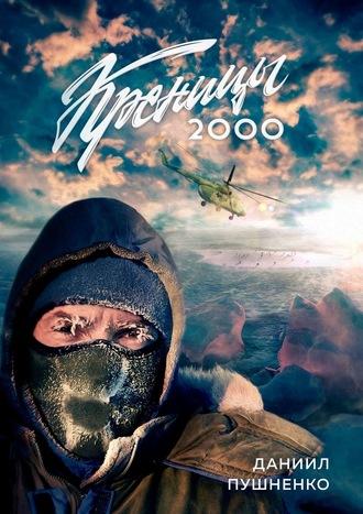 Даниил Пушненко, Креницы-2000