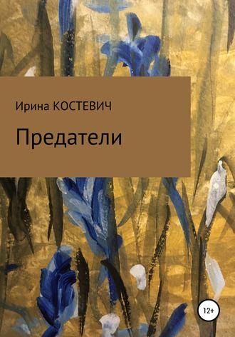 Ирина Костевич, Предатели