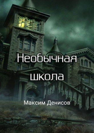 Максим Денисов, Необычная школа