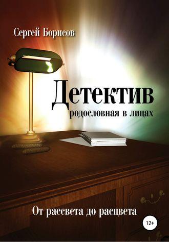 Сергей Борисов, Детектив: от рассвета до расцвета. Родословная в лицах