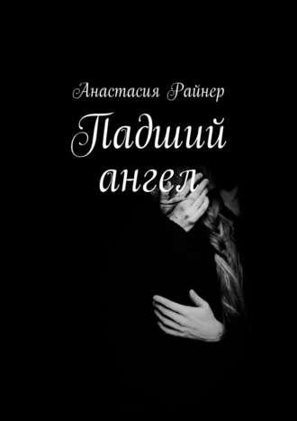 Анастасия Райнер, Падший ангел