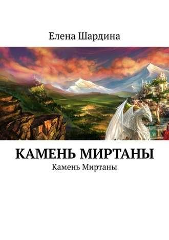 Елена Шардина, Камень Миртаны. Камень Миртаны