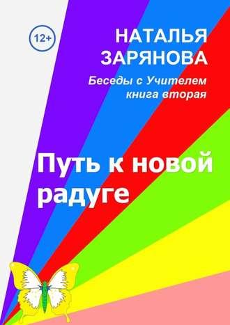 Наталья Зарянова, Путь кновой радуге