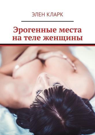 Элен Кларк, Эрогенные места нателе женщины. Путеводитель по сексу