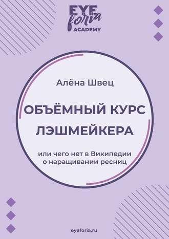Алёна Швец, Объёмный курс лэшмейкера. Или чего нет в Википедии о наращивании ресниц