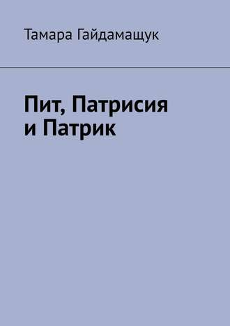 Тамара Гайдамащук, Пит, Патрисия иПатрик