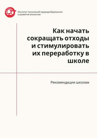 Азер Назаров, Как начать сокращать отходы истимулировать их переработку вшколе. Рекомендации школам