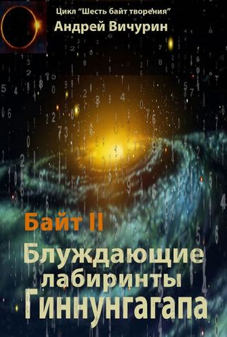 Андрей Вичурин, БайтII