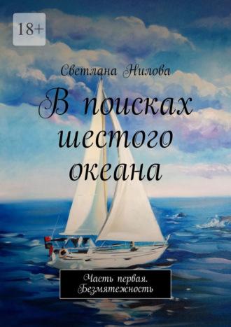Светлана Нилова, Впоисках шестого океана. Часть первая. Безмятежность