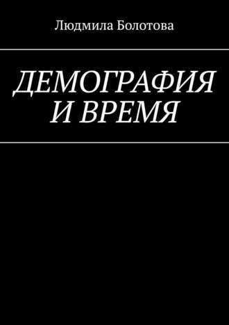 Людмила Болотова, Демография ивремя