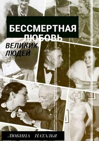 Наталья Любина, Бессмертная любовьвеликих людей