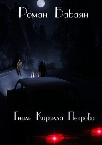Роман Бабаян, Гниль Кирила Петрова