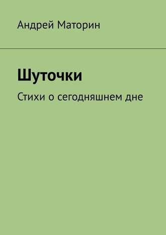 Андрей Маторин, Шуточки. Стихи осегодняшнемдне