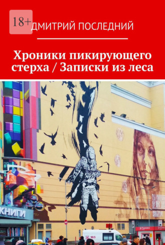 Дмитрий Последний, Хроники пикирующего стерха / Записки излеса