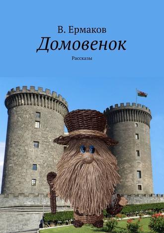 В. Ермаков, Домовенок. Рассказы